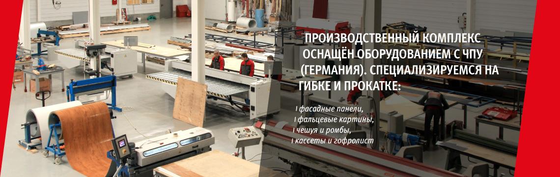 Производственный комплекс (главная)