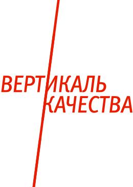 vert_kachestva