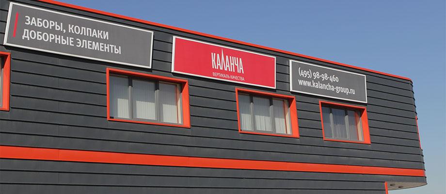 Офисное здание «Каланча»